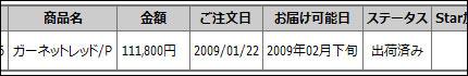 20090213g.jpg