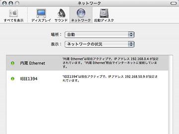 IEEE1394でLAN LAN LAN