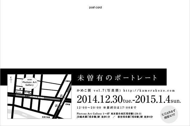 かめこ展 vol.7 『未曾有のポートレート』