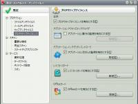 Kaspersky Anti-Virus 6.0.2.614